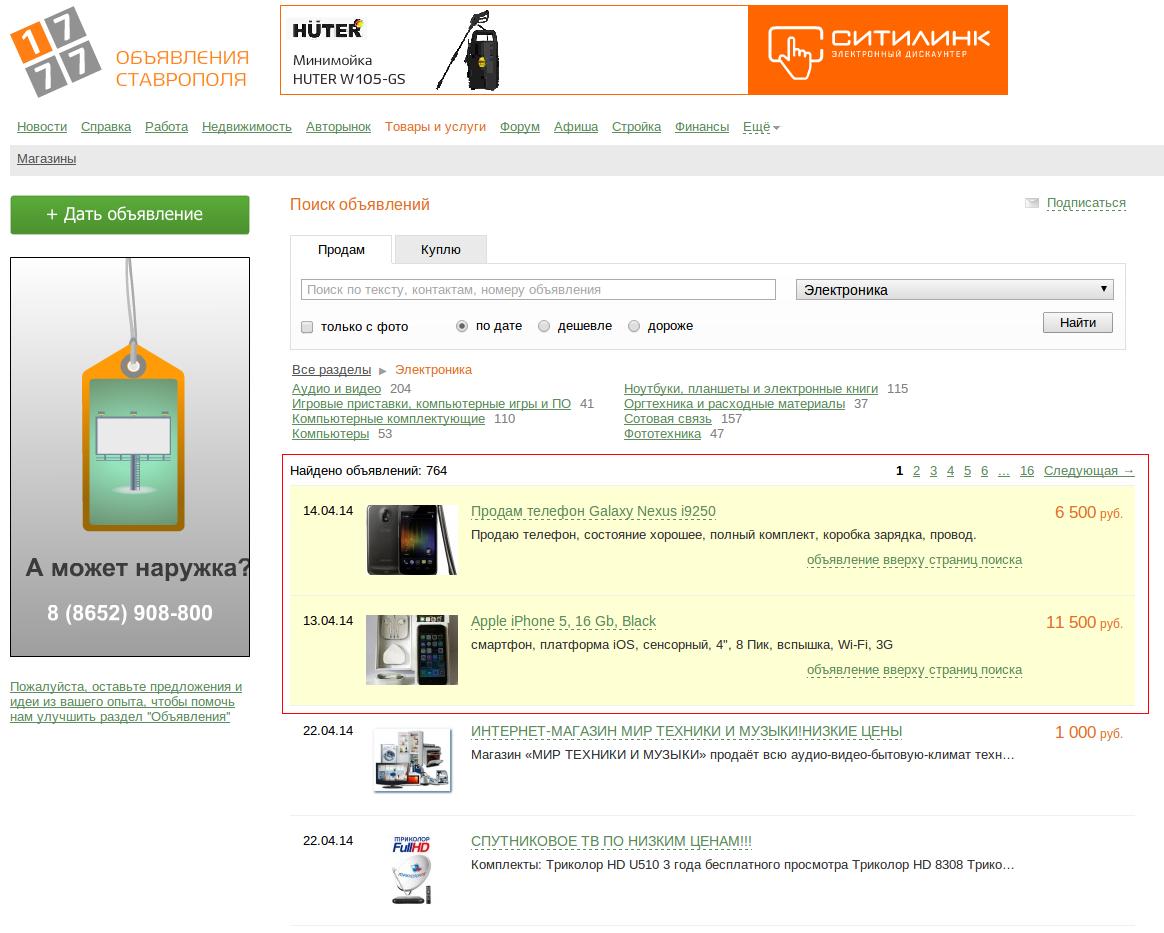 Дать бесплатное объявление на промышленном сайте бесплатные частные объявления курск